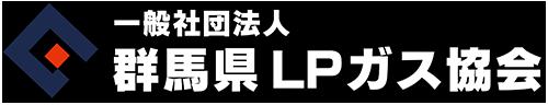 一般社団法人 群馬県LPガス協会